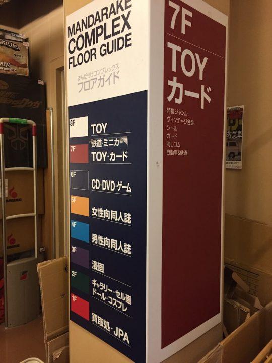 mandarake akihabara floor info guide