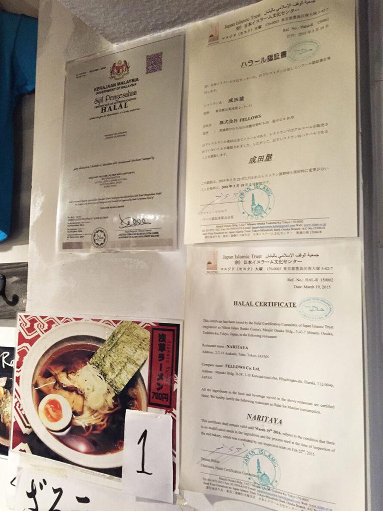 sijil-naritaya-halal-malaysia-fariz-izhan